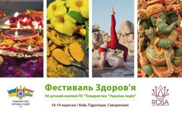 Фестиваль Здоров'я на честь 30-річного ювілею Товариства